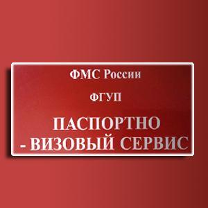 Паспортно-визовые службы Оричей