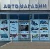 Автомагазины в Оричах